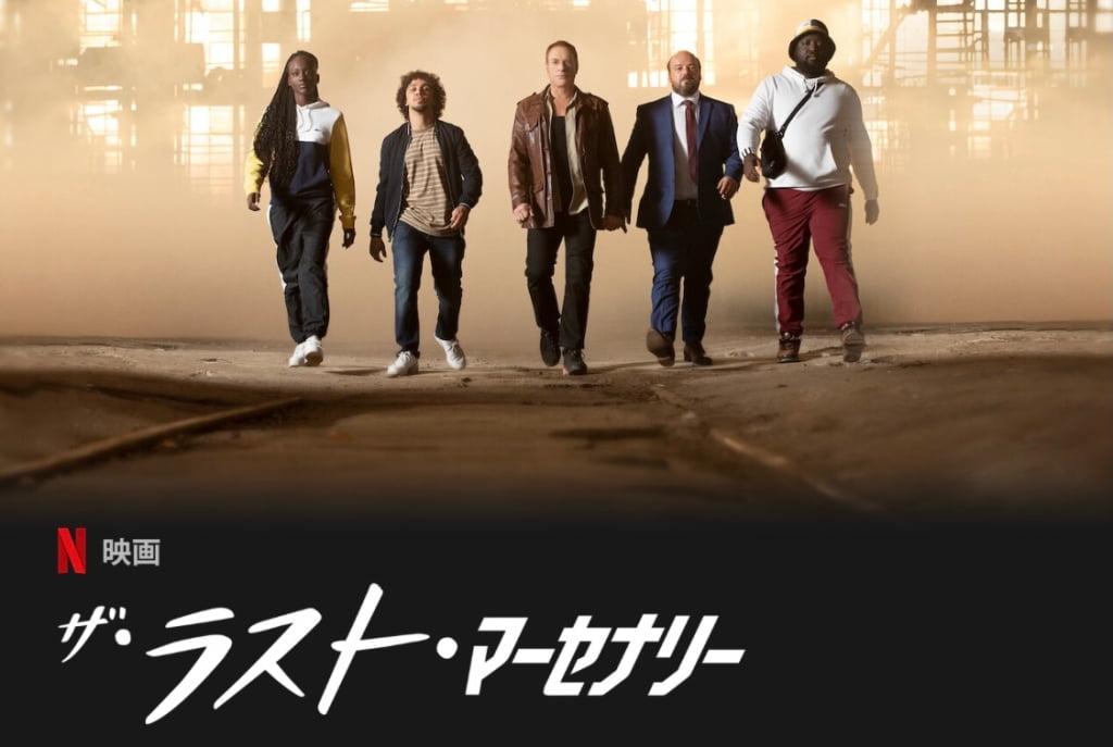 Netflix 映画『ザ・ラスト・マーセナリー』ネタバレ注意