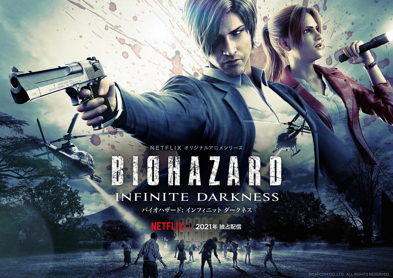Netflixアニメ おすすめの『BIOHAZARD』!